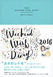 WEEKEND WISH DIARY 週末野心手帳 2016 <1日1ページ式>