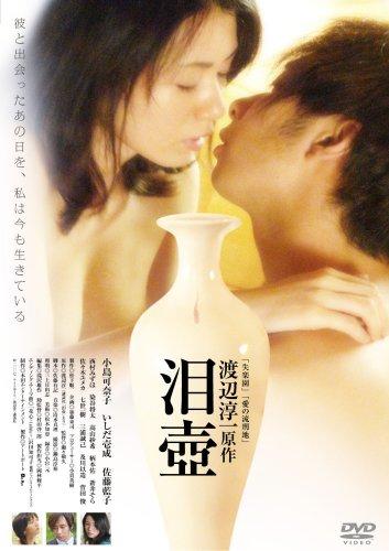 泪壺 [DVD]