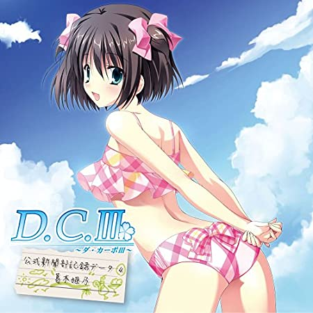 D.C.III~ダ・カーポIII~ドラマCDコレクション vol.4 feat.葛木姫乃