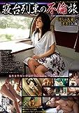 寝台列車の不倫旅 真矢恭子 [DVD]