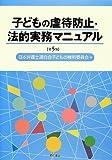 子どもの虐待防止・法的実務マニュアル【第5版】