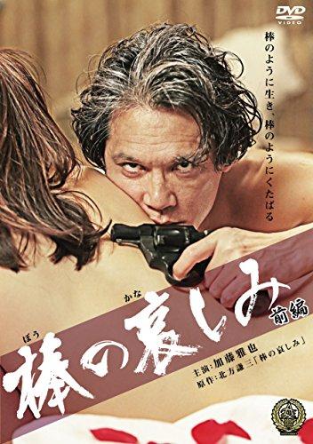 棒の哀しみ・前編 [DVD]