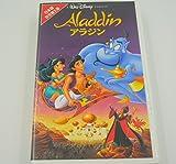 アラジン(日本語吹替版) [VHS]
