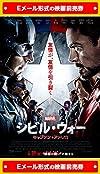 『シビル・ウォー/キャプテン・アメリカ』 映画前売券(ムビチケEメール送付タイプ)