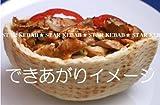 スターケバブのファミリーセット 冷凍ケバブ6食(ハラールチキン6食)