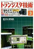 トランジスタ技術 (Transistor Gijutsu) 2012年 03月号 [雑誌]