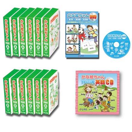 七田式 幼児英語教材 かな絵ちゃん英語セット+DVD
