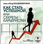 Kak stat' uspeshnoy: ili Sekrety kar'yeristki | A. O. Vladimirskaya,P. A. Vladimirskiy