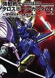 機動戦士クロスボーン・ガンダム (4) (角川コミックス・エース 2-20)