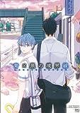 青×黒の境界線 (OKSコミックス)