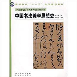 Aesthetics Of Chinese Calligraphy History Paperback
