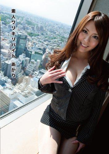 素人ワリキリバイト あかり / 7(セブン) [DVD]
