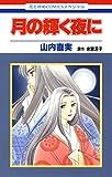 月の輝く夜に (花とゆめコミックス)