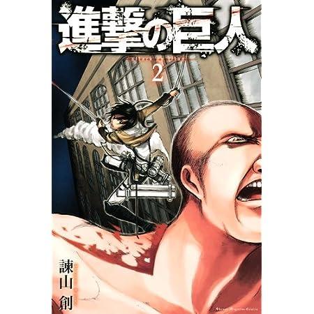 進撃の巨人(2) (講談社コミックス)購入はこちらから