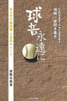 球音 永遠に: 日本野球連盟九州地区連盟理事長 福嶋一雄 聞き書き