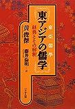 東アジアの儒学―経典とその解釈