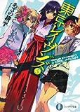 東京レイヴンズ5  days in nest II & GIRL AGAIN (富士見ファンタジア文庫 あ 2-5-5)
