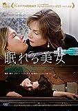 眠れる美女 ヨーロッパ映画 おすすめ 洋画 [DVD]