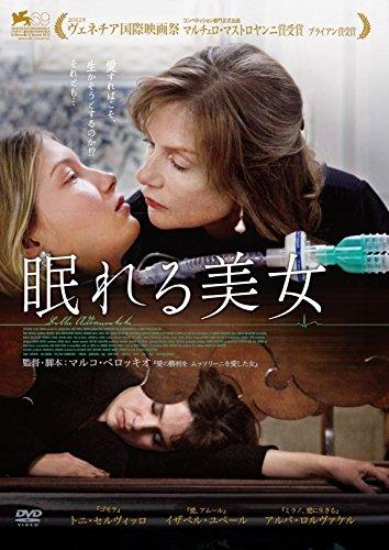 眠れる美女 [DVD]