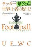 UFWC——サッカー非公式世界王者の歴史