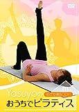 めざせ美BODY!yasuyoのおうちでピラティス [DVD]