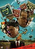 フットンダ タカアンドトシが選ぶゴールドモジりベスト10 [DVD]の画像