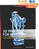 3D Programming for Windows (Developer Reference)