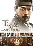 王の涙 –イ・サンの決断- [DVD]