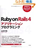 Ruby on Rails 4 �A�v���P�[�V�����v���O���~���O