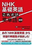 NHK基礎英語 これだけ英単語300