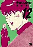 今日から俺は!! 12 (小学館文庫)