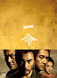 一命 スペシャル・エディション [DVD]