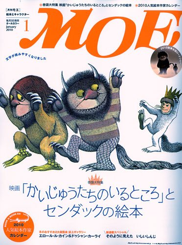 MOE (モエ) 2010年 01月号 [雑誌]