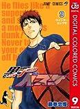 黒子のバスケ カラー版 9 (ジャンプコミックスDIGITAL)