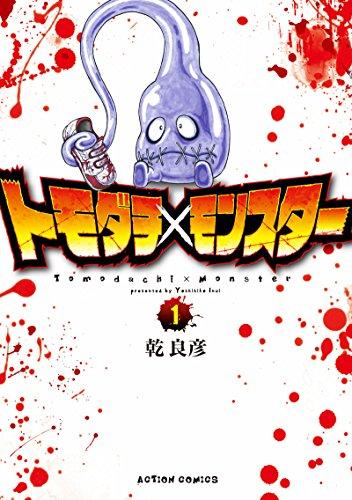 トモダチ×モンスター(1) (アクションコミックス)