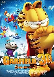 ガーフィールド・ザ・ヒーロー 3D [DVD]