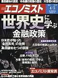 エコノミスト 2016年 4/5 号 [雑誌]