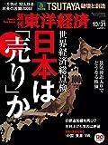 週刊東洋経済 2015年 10/31号[雑誌]
