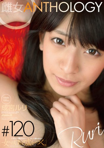 雌女anthology#120 [DVD]