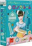 毛糸の編み機 ニッティングルームII ロングルーム: もよう編みやコード編みで、マフラー、バッグや、アクセサリーが作れちゃう! ([バラエティ])