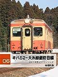 キハ52−大糸線最終日編 (追跡国鉄形式車輌時代)