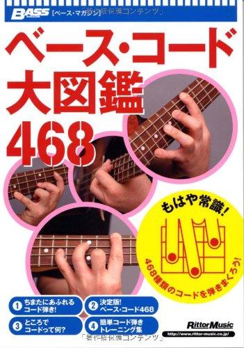 ベース・マガジン ベース・コード大図鑑468