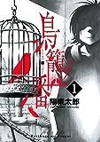 鳥籠ノ番1巻 (デジタル版ガンガンコミックスONLINE)
