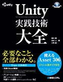 Unity実践技術大全 (GAME DEVELOPER BOOKS)