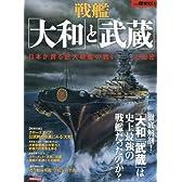 別冊歴史REAL戦艦「大和」と「武蔵」 (洋泉社MOOK 別冊歴史REAL)