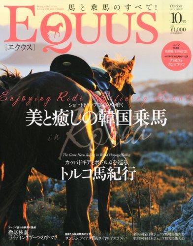 EQUUS(エクウス) 2013年 10月号 [雑誌]