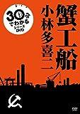 【30分でわかるシリーズ】 蟹工船 [DVD]