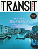 TRANSIT(トランジット)17号  美しきイタリアへ時空旅行 (講談社MOOK)