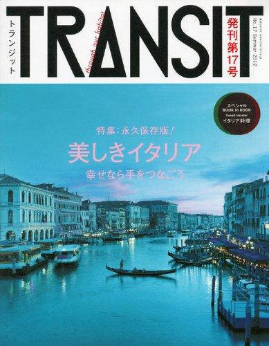 TRANSIT(トランジット)17号  美しきイタリアへ時空旅行 (講談社 Mook(J))