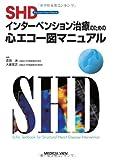SHDインターベンション治療のための心エコー図マニュアル